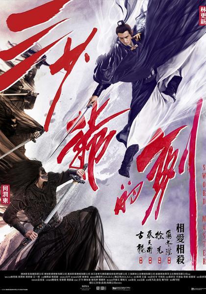 三少爺的劍(2016)