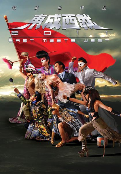 東成西就2011線上看