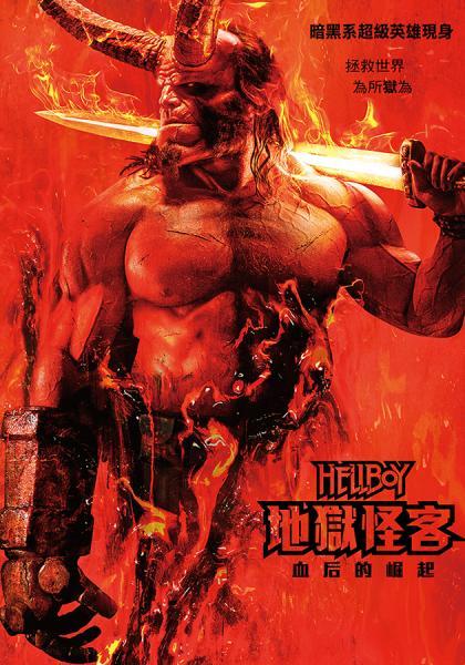 地獄怪客:血后的崛起線上看