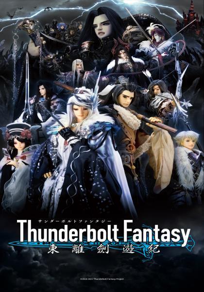 TBF 東離劍遊紀 第一季(日語版) 第5集線上看