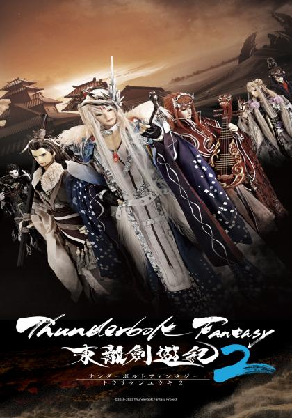 TBF 2 東離劍遊紀 第二季(日語版) 第12集線上看