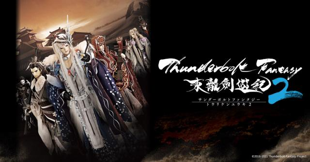 TBF 2 東離劍遊紀 第二季(台語版) 全集劇照 1