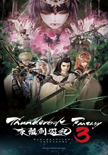 TBF 3 東離劍遊紀 第三季(日語版) 第10集線上看