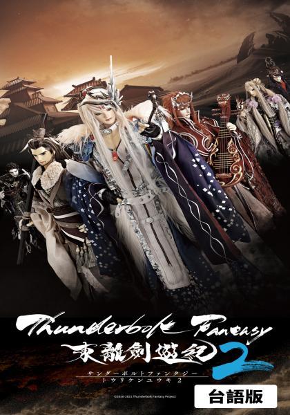 TBF 2 東離劍遊紀 第二季(台語版) 第13集線上看