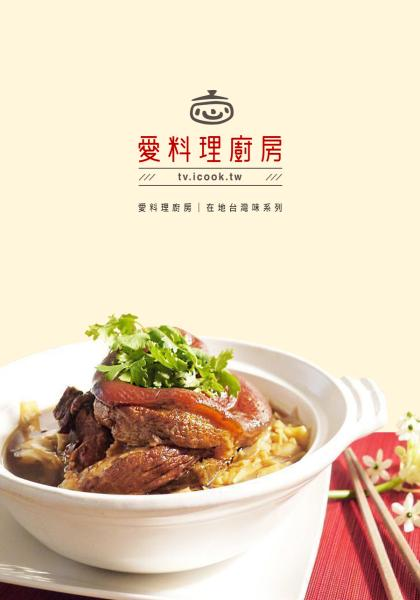在地台灣味系列線上看