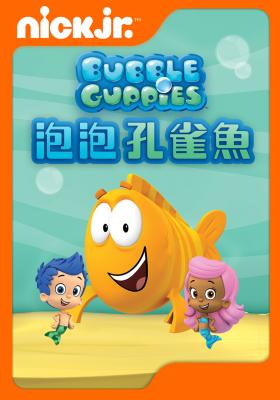 泡泡孔雀魚 第2季