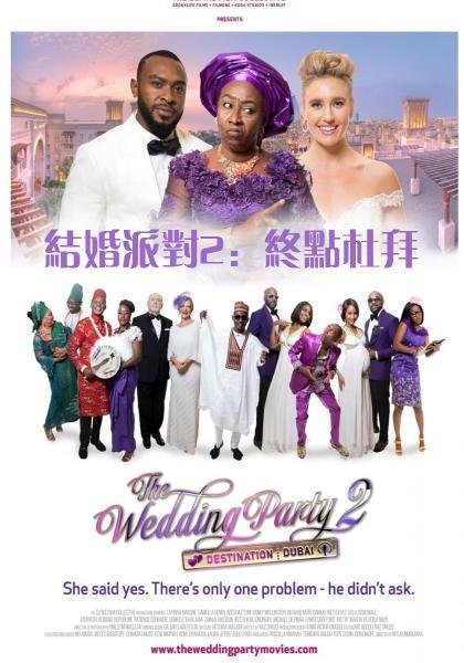 結婚派對2:終點杜拜線上看