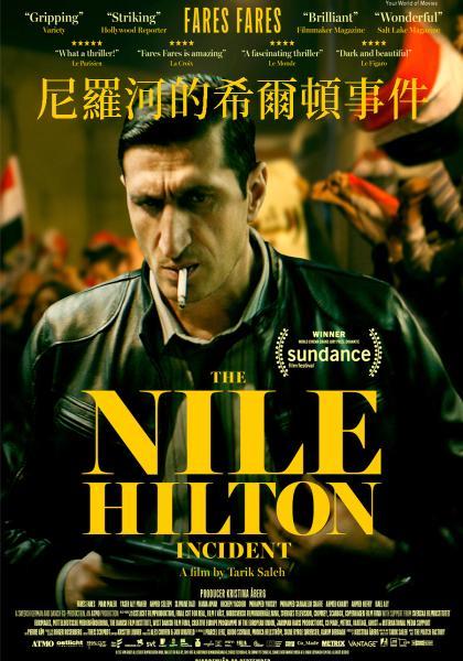 尼羅河的希爾頓事件線上看