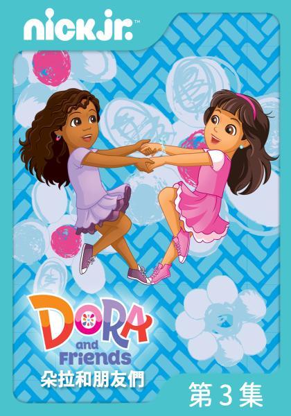 朵拉和朋友們 第2季 第3集線上看
