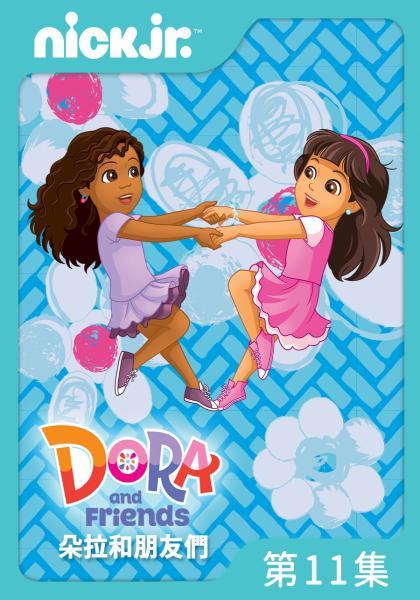 朵拉和朋友們 第2季 第11集線上看