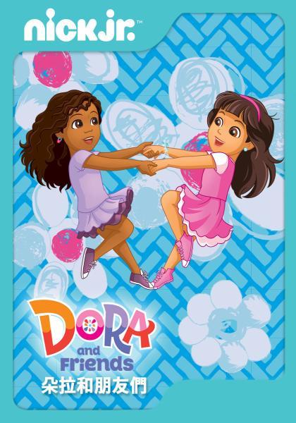 朵拉和朋友們 第2季 全集線上看