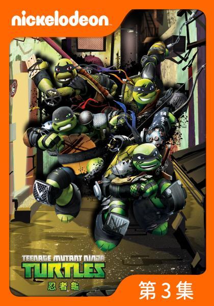 忍者龜 第二季 第3集線上看