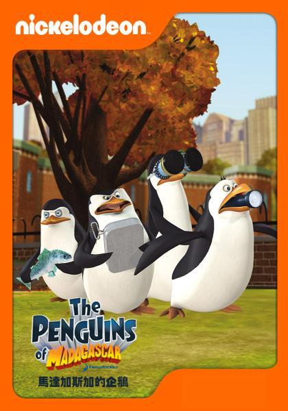 馬達加斯加的企鵝 第一季線上看