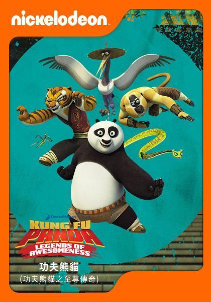 功夫熊貓之至尊傳奇 第一季線上看