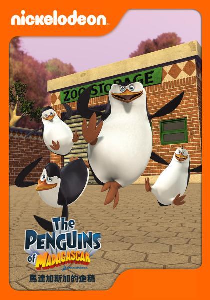 馬達加斯加的企鵝 第二季線上看