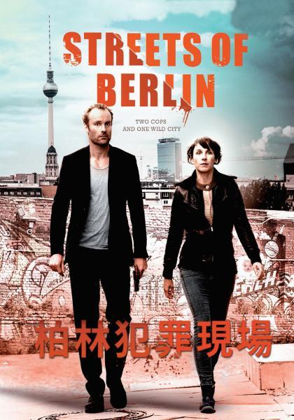 柏林犯罪現場線上看