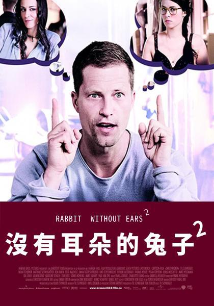沒有耳朵的兔子2:兩隻耳朵的小雞線上看