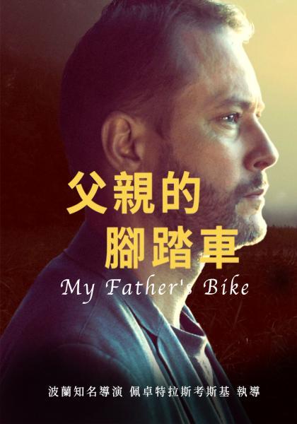 父親的腳踏車線上看