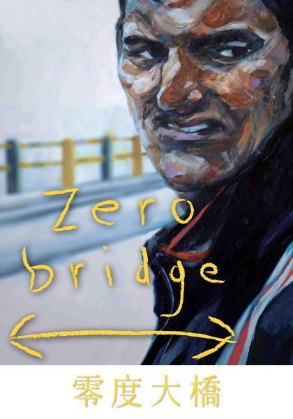 零度大橋線上看
