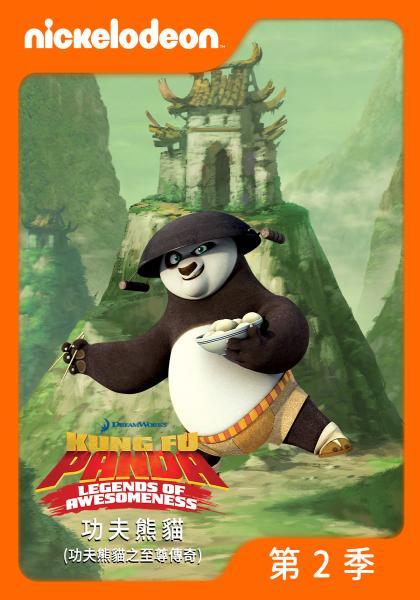 功夫熊貓之至尊傳奇 第二季線上看
