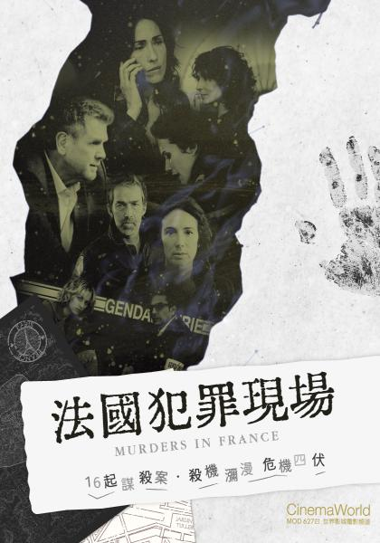 法國犯罪現場 第8集線上看