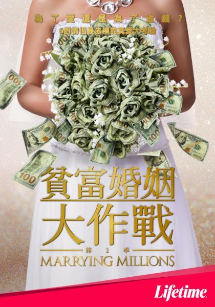 貧富婚姻大作戰 第一季 第10集線上看