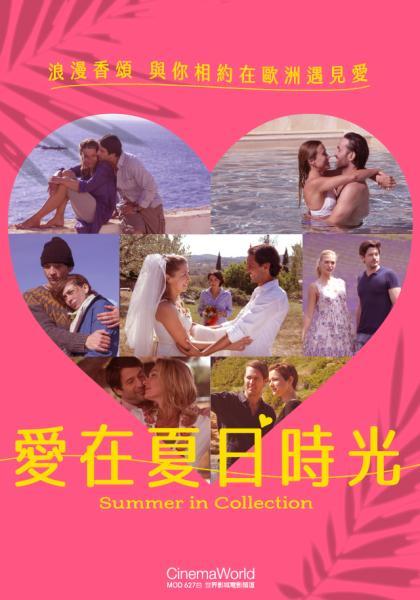 愛在夏日時光系列 第8集線上看