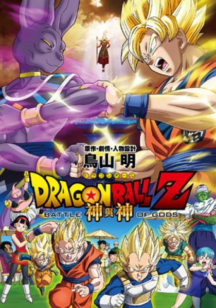 七龍珠Z劇場版:神與神