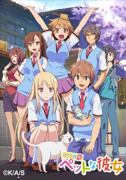 櫻花莊的寵物女孩 全集線上看