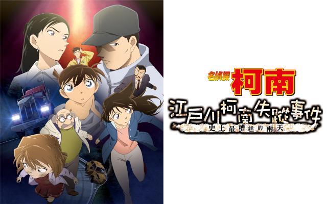 名偵探柯南劇場版系列名偵探柯南:江戶川柯南失蹤事件 線上看