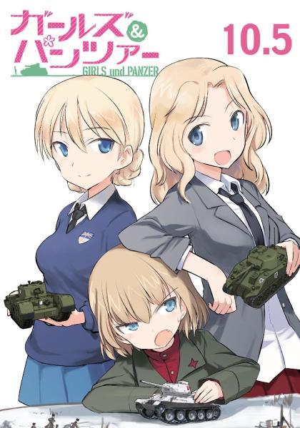 少女與戰車 第10.5話線上看