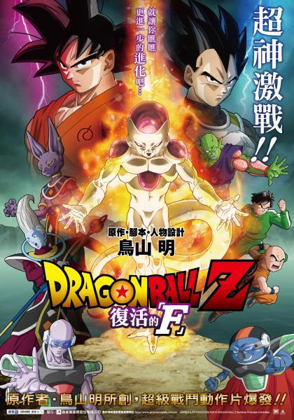 七龍珠Z劇場版:復活的 F線上看