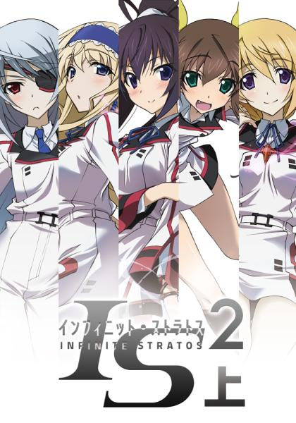IS2 (Infinite Stratos 2) WORLD PURGE篇 (上)