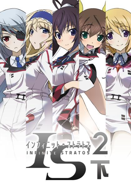 IS2 (Infinite Stratos 2) WORLD PURGE篇 (下)