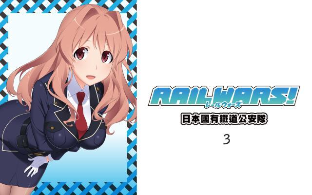 RAIL WARS! -日本國有鐵道公安隊 全集3 線上看