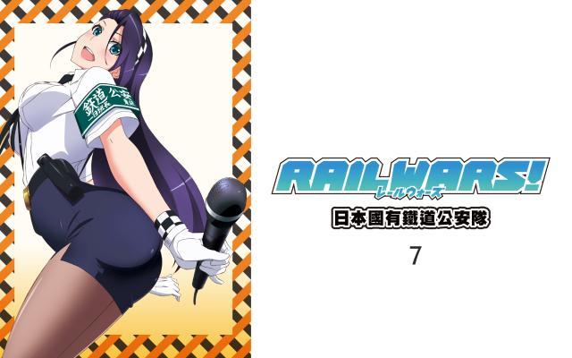 RAIL WARS! -日本國有鐵道公安隊 全集7 線上看