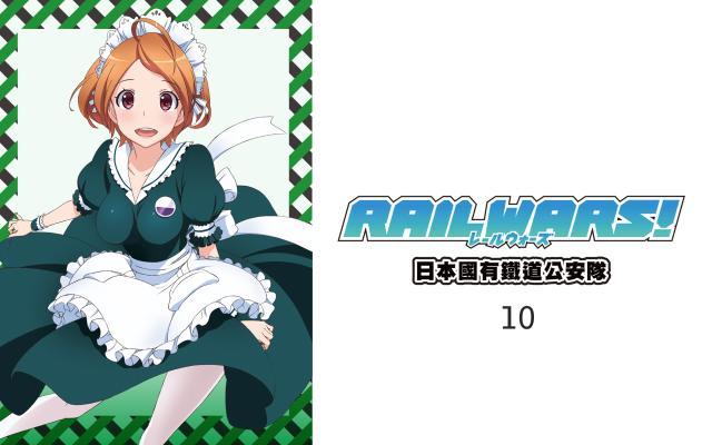 RAIL WARS! -日本國有鐵道公安隊 全集10 線上看