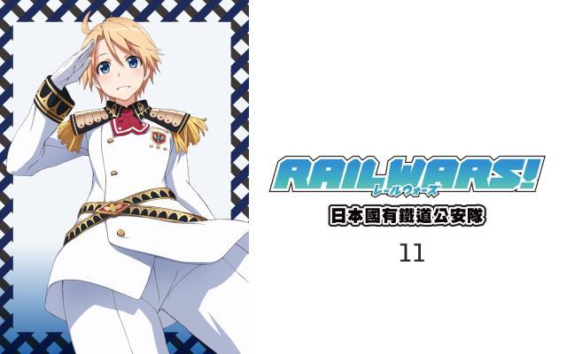 RAIL WARS! -日本國有鐵道公安隊 全集11 線上看
