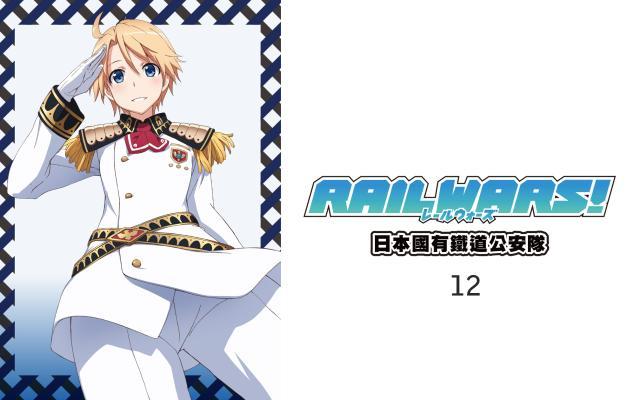 RAIL WARS! -日本國有鐵道公安隊 全集12 線上看