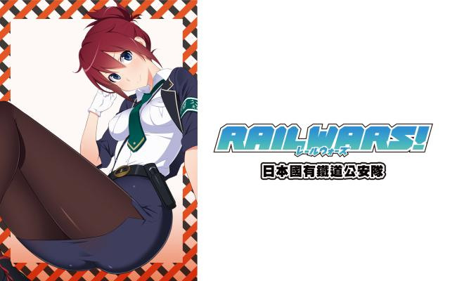 RAIL WARS! -日本國有鐵道公安隊 全集劇照 1
