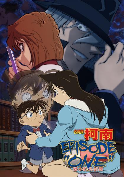 名偵探柯南:Episode'ONE'變小的名偵探線上看