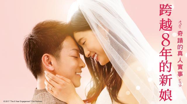 跨越8年的新娘預告片 01