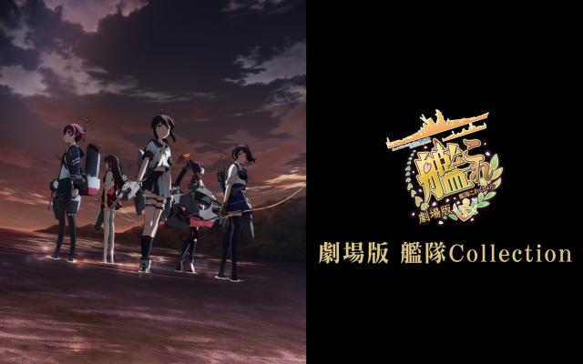 劇場版-艦隊Collection劇照 2