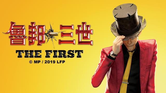魯邦三世 THE FIRST預告片 01