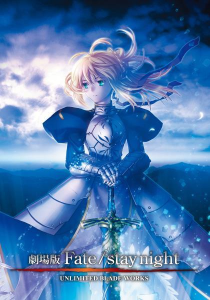 Fate/stay night 劇場版線上看