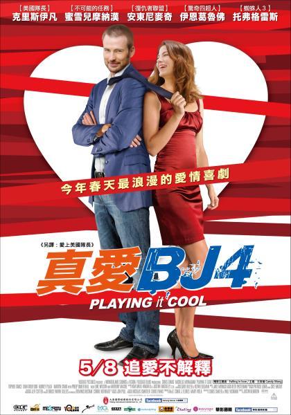 真愛BJ4線上看