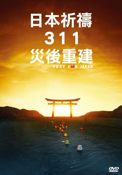 日本祈禱311災後重建線上看