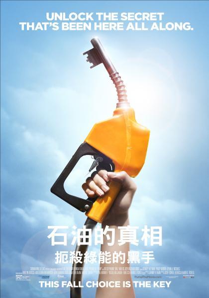 石油的真相:扼殺綠能的兇手線上看