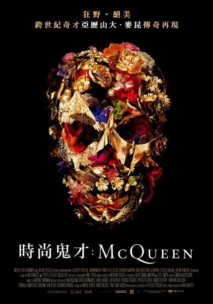 時尚鬼才:McQueen線上看