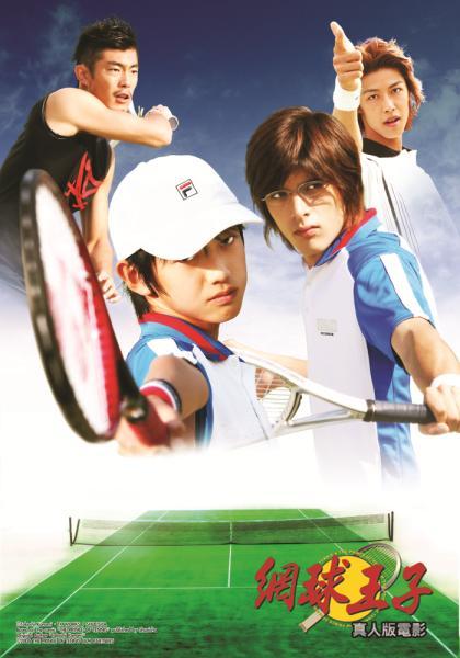 網球王子真人電影版線上看